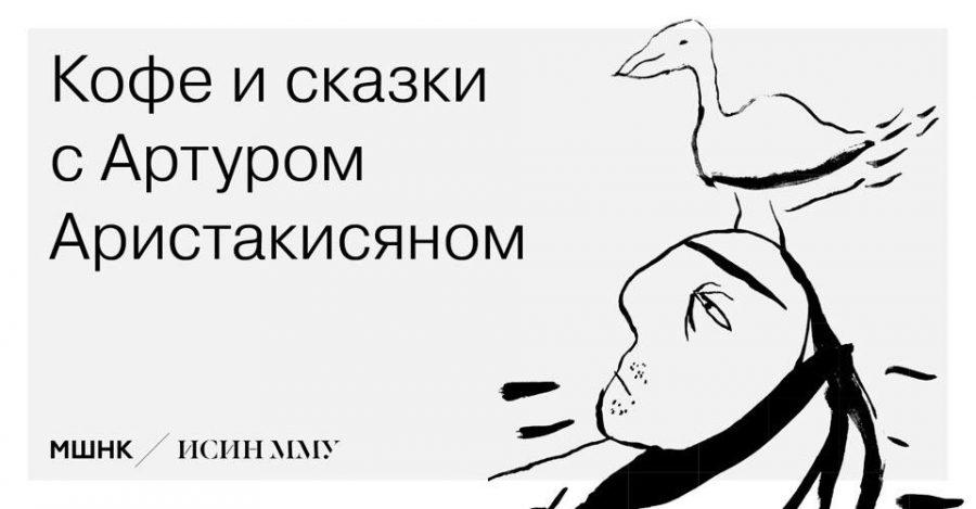 Кофе и сказки с Артуром Аристакисяном